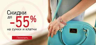 Распродажа женских сумок и клатчей!
