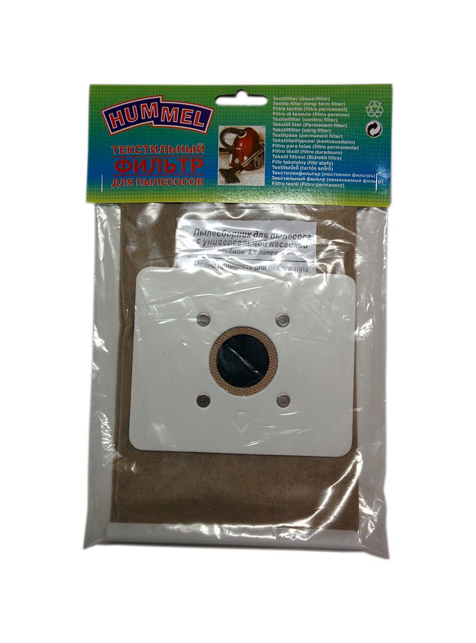 Мешок-пылесборник Hummel, универсальный на планке