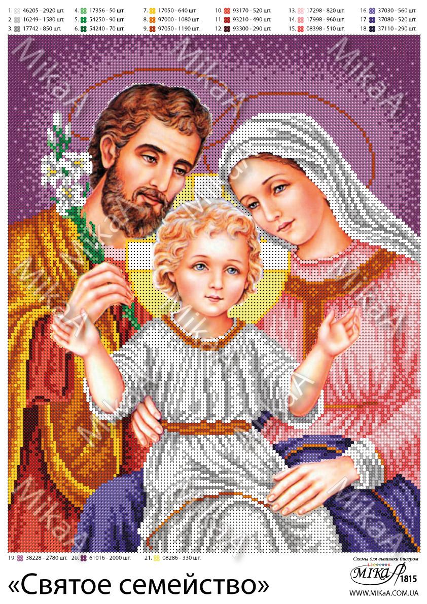 """Схема для частичной вышивки бисером - """"Святое семейство"""""""