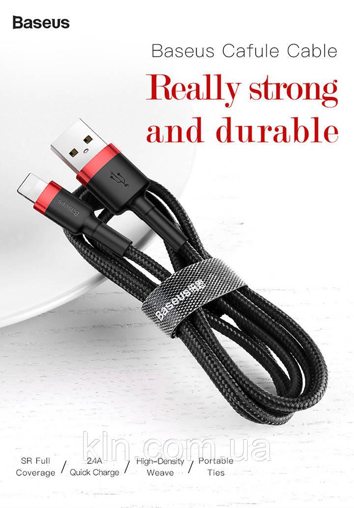 Шнурок для зарядки и передачи данных Iphone Lightning to USB Baseus Data Cable