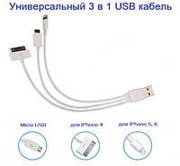 МикроUSB зарядка для планшета или смартфона + Apple iPhone, iPad, iPod