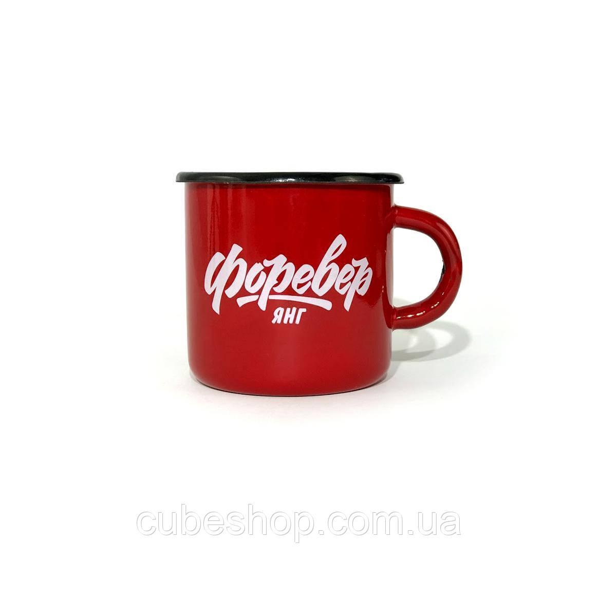Чашка эмалированная «Форевер янг» (270 мл)