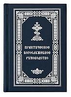 Практическое богослужебное руководство для священнослужителей. Протоиерей Борис Калашников