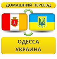 Домашний Переезд из Одессы по Украине!