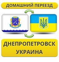 Домашний Переезд из Днепропетровска по Украине!
