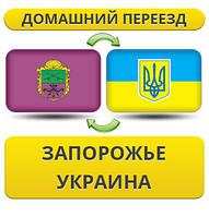 Домашний Переезд из Запорожья по Украине!
