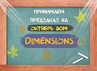 Октябрьский предзаказ на перевыпуск Dimensions !