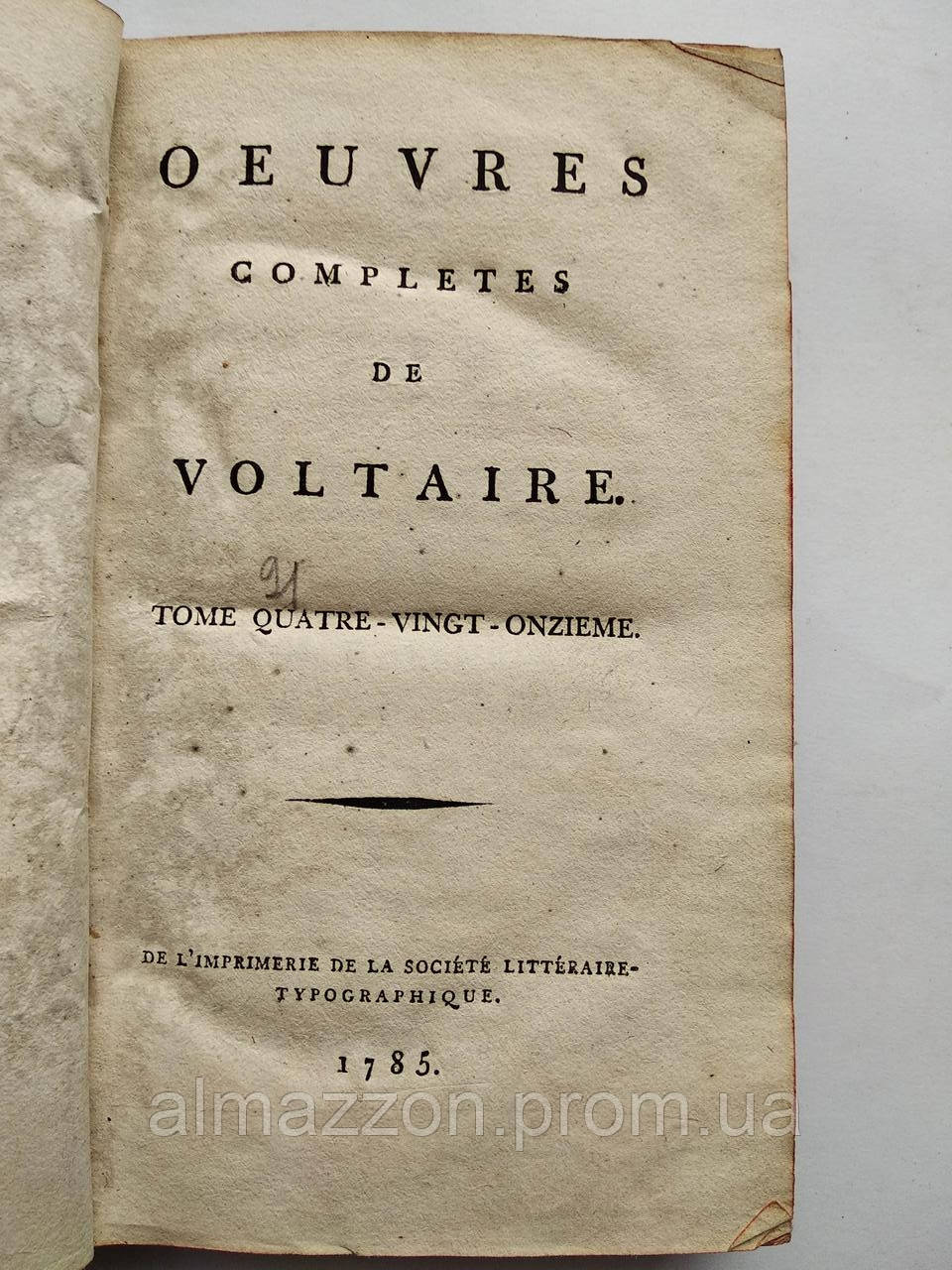 1785 Oeuvres completes de Voltaire (Вольтер) Tome quatre - Vingt-onzieme Французский язык