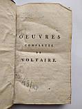 1785 Oeuvres completes de Voltaire (Вольтер) Tome quatre - Vingt-onzieme Французский язык, фото 2