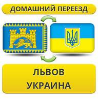 Домашний Переезд из Львова по Украине!