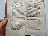 1785 Oeuvres completes de Voltaire (Вольтер) Tome quatre - Vingt-onzieme Французский язык, фото 5