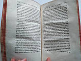 1785 Oeuvres completes de Voltaire (Вольтер) Tome quatre - Vingt-onzieme Французский язык, фото 8