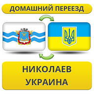 Домашний Переезд из Николаева по Украине!