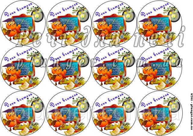 """Вафельна картинка для тістечок, десертів, кексів, топперов """"День вчителя"""", 7см (аркуш А4)"""