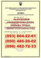 Разрешение на начало работ повышенной опасности. Дозвіл Госгорпромнадзора (Держгірпромнагляду)
