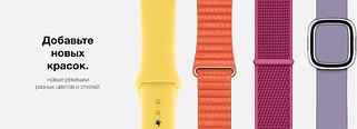 Товари для Apple Watch