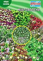 Насіння кресс-салату для мікрозелені, 20 г
