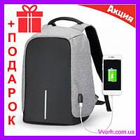 Городской рюкзак Антивор Bobby с защитой от карманников и USB для зарядки Grey