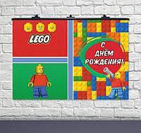 Плакат для праздника Лего, 75х120 см