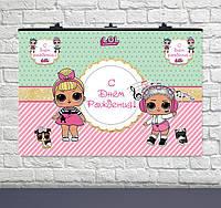 Плакат для праздника Кукла Лол, 75х120 см