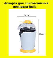 Аппарат для приготовления попкорна Relia!АКЦИЯ
