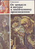 С.Капланова От замысла и натуры к законченному произведению