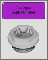 """Футорка радиаторная 1/2"""" левая"""