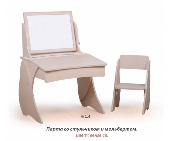 """Вальтер Парта с мольбертом """"Умник"""" 1.4"""