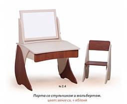 """Вальтер Парта с мольбертом """"Умник"""" 2.4"""