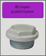 """Футорка радиаторная 1"""" левая"""