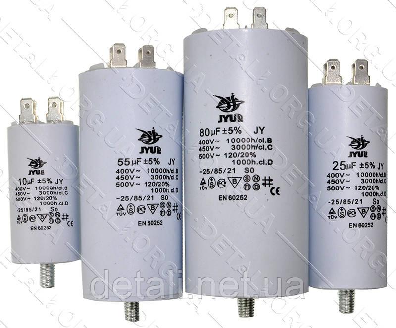 Конденсатор JYUL CBB-60M 6мкф - 450 VAC болт + клеммы (30*57 mm)