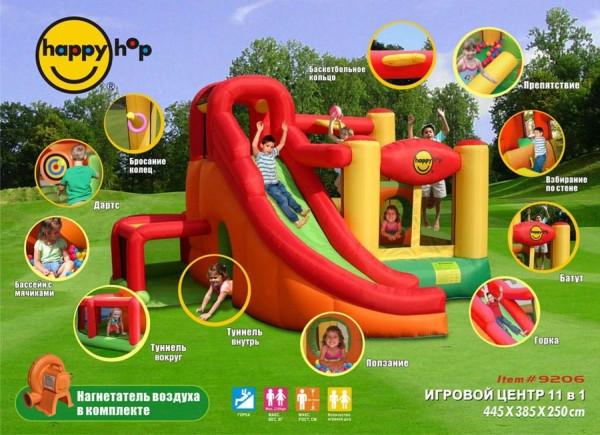 Детский надувной батут Happy Hop 11 в 1