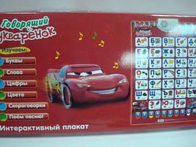 """Детский обучающий плакат """"Букваренок"""" 7289"""