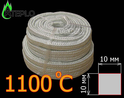Термоизоляционный шнур «Керамический шнур» 10х10 мм. Уплотнитель дверцы котла (+1100°С)