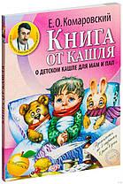 """Е.О. Комаровский. """"Книга от кашля: о детском кашле для мам и пап"""""""
