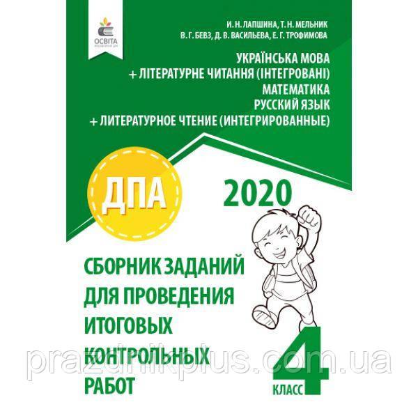 ДПА 2020. Сборник заданий для проведения итоговых контрольных работ 4 класс (на русском)