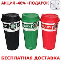 Термокружка Starbucks Originalsize Red Eco Life красная Старбакс чашка термос 350мл + наушники iPhone 3.5