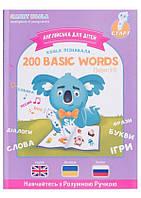 """Интерактивная книга Smart Koala """"200 первых слов"""" (Cезон 3) SKB200BWS3"""