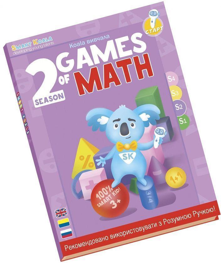 """Интерактивная книга Smart Koala """"Игры математики"""" 2 сезон"""