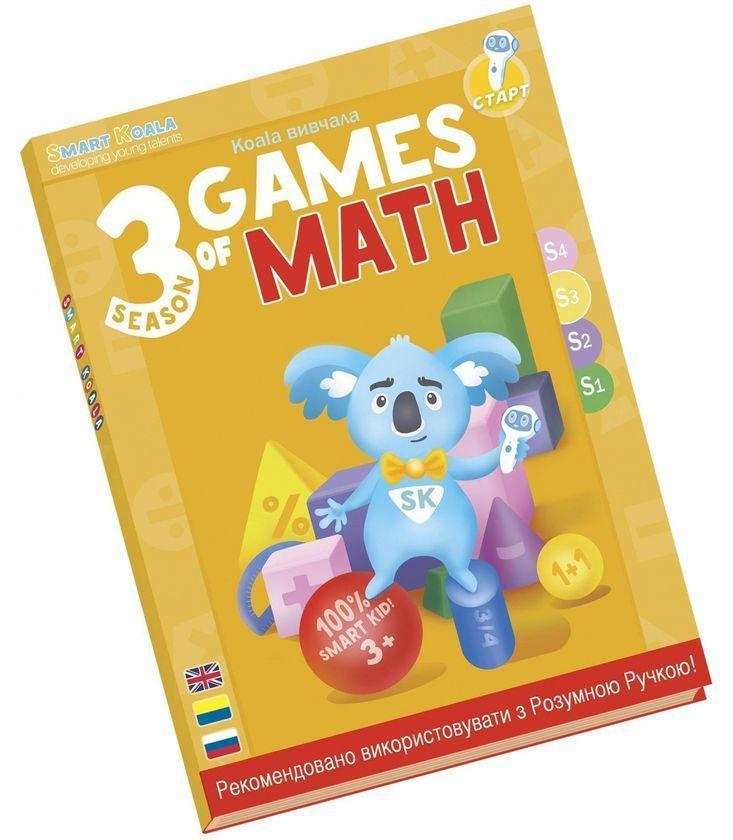 """Интерактивная книга Smart Koala """"Игры математики"""" 3 сезон"""