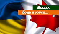 Канада и Украина должны подписать соглашение о зоне свободной торговли