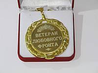 """Подарочная медаль прикол """"Ветеран любовного фронта"""""""