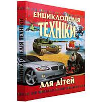 Енциклопедія техніки для дітей. Автор: Товстий В.П., фото 1