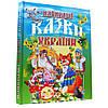 Найкращі казки України. Автор: Товстий В.П.