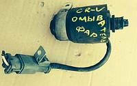 Моторчик омывателя фар / насосHondaCR-V1995-2002