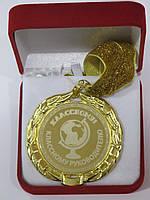 """Медаль подарочная """"Классному классному руководителю"""" сувенир"""