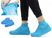Резиновые бахилы Shoe Covers L (41-45) для обуви от дождя Синий