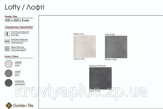 Golden Tile коллекция напольного кафеля  Lofty / Лофти антрацит, фото 2