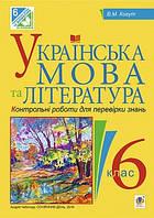 Українська мова та література Контрольні роботи для перевірки знань 6 клас