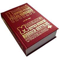 Новейший немецко-русский, русско-немецкий словарь (100 тыс. слов)